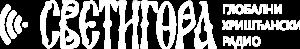 svetigora_logo
