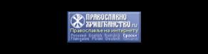 Baner-Pravoslavno-Hriscanstvo-ru