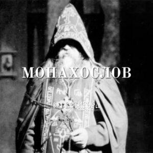 Monahoslov-radio-svetigora