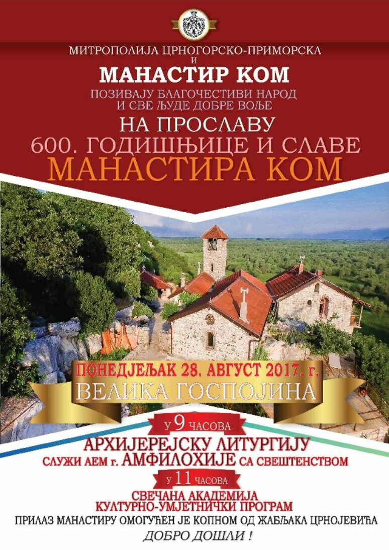 Најава: Прослава 600. годишњице и славе манастира Ком