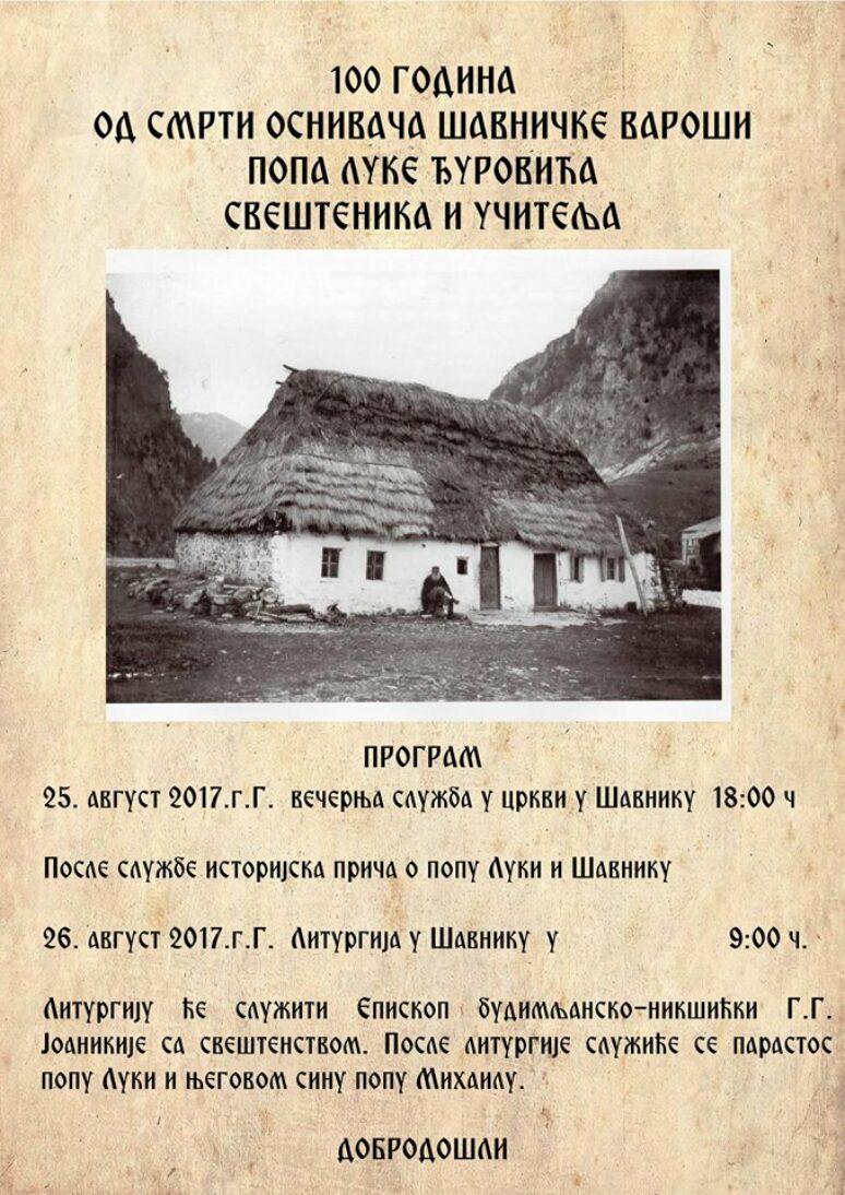 100. година од смрти оснивача шавничке вароши попа Луке Ђуровића
