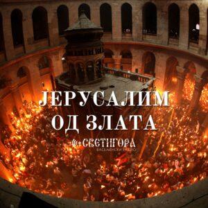jerusalim-od-zlata-radio-svetigora