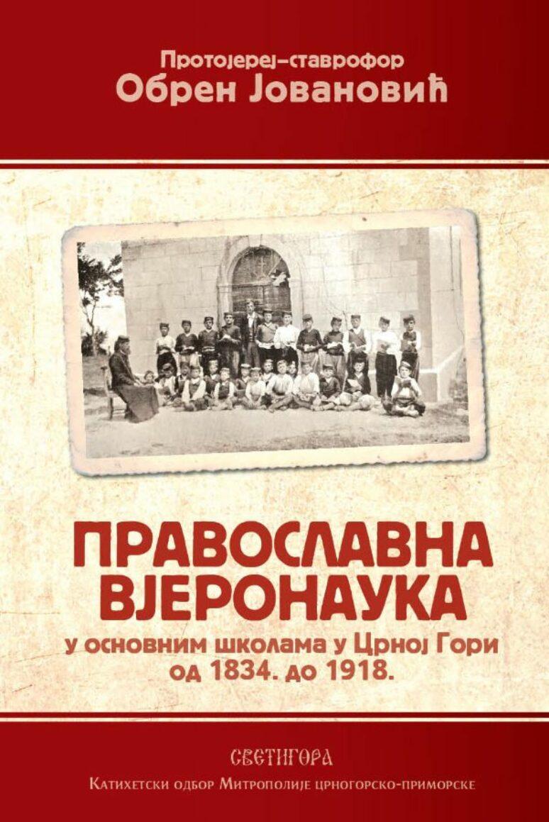 Православна вјеронаука у црногорским основним школама