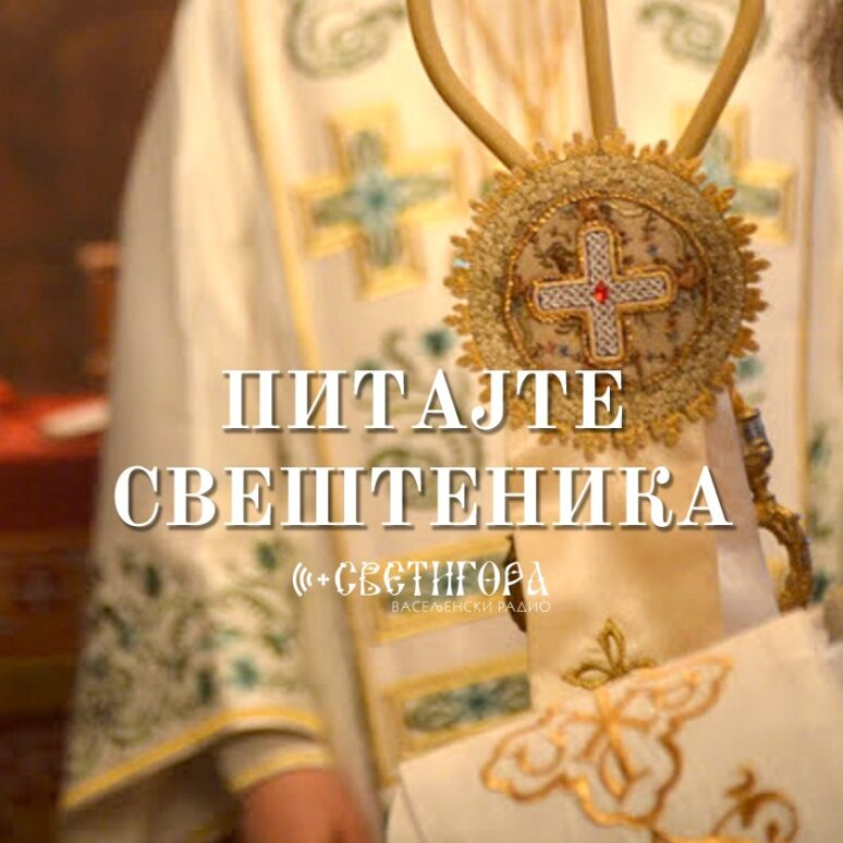 """Емисија """"Питајте свештеника"""" са протојерејем Синишом Смиљићем"""