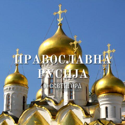 pravoslavna rusija