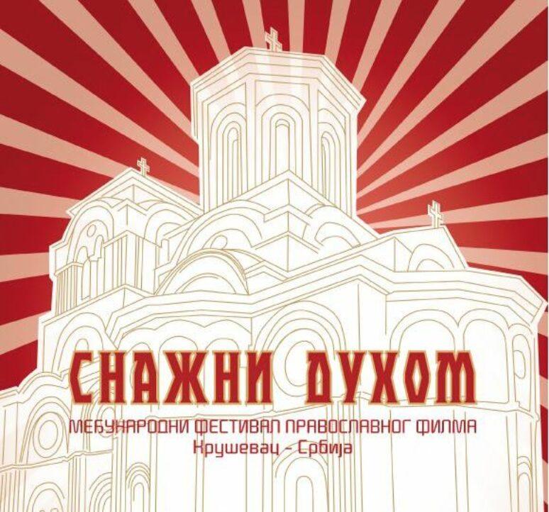Међународни фестивал православног филма у Крушевцу