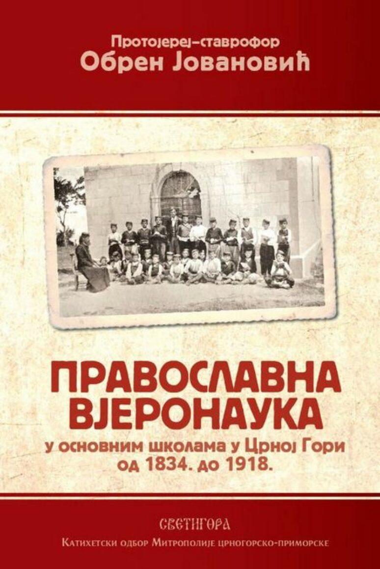 """""""Православна вјеронаука у основним школама у Црној Гори од 1834. до 1918."""""""
