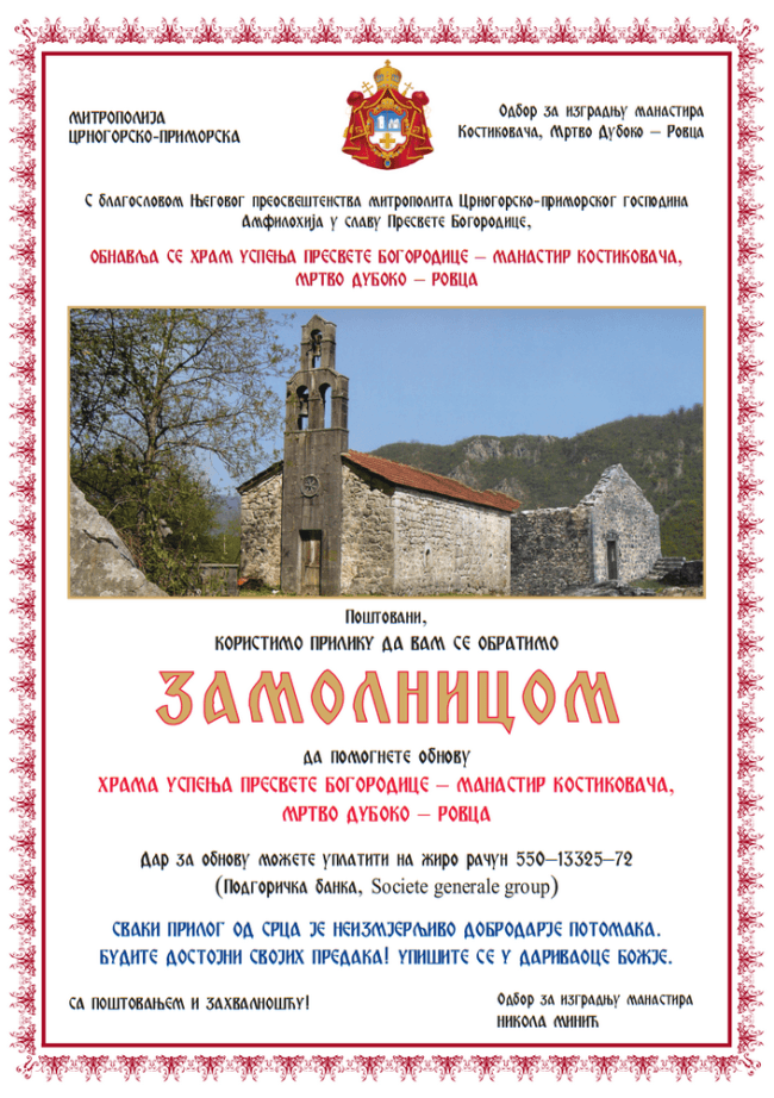 Помогнимо обнову храма Успења Пресвете Богородице у Ровцима