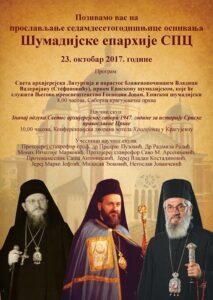 Епархијa Шумадијскa обиљежиће 23. октобра 70. година од оснивања