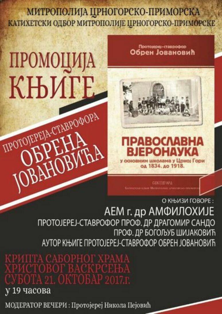 Књига о. Обрена Јовановића