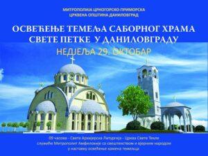 Освећење темеља саборног храма Свете Петке у Даниловграду