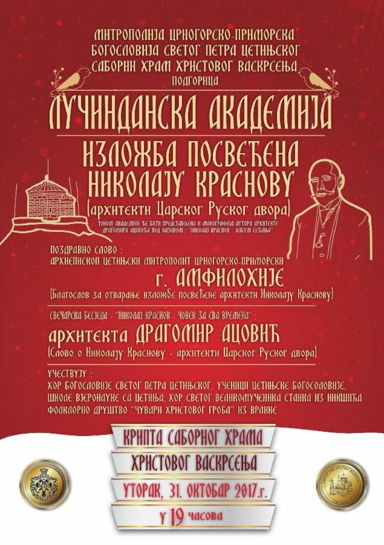 Plakat Lucindan Akademija