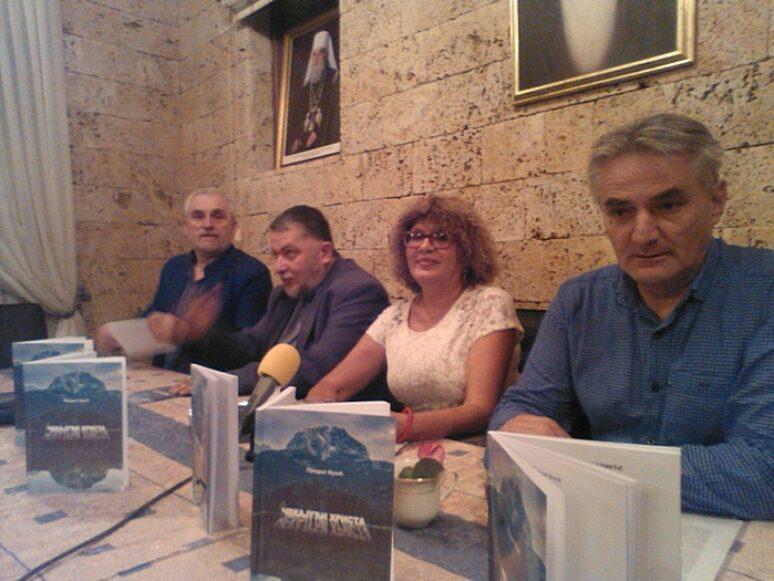 Promocija Vukiceve Knjige