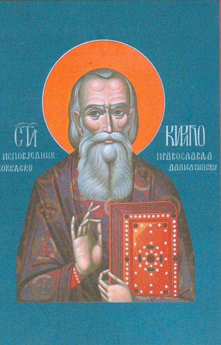 Sveti Kirilo Cvjetković