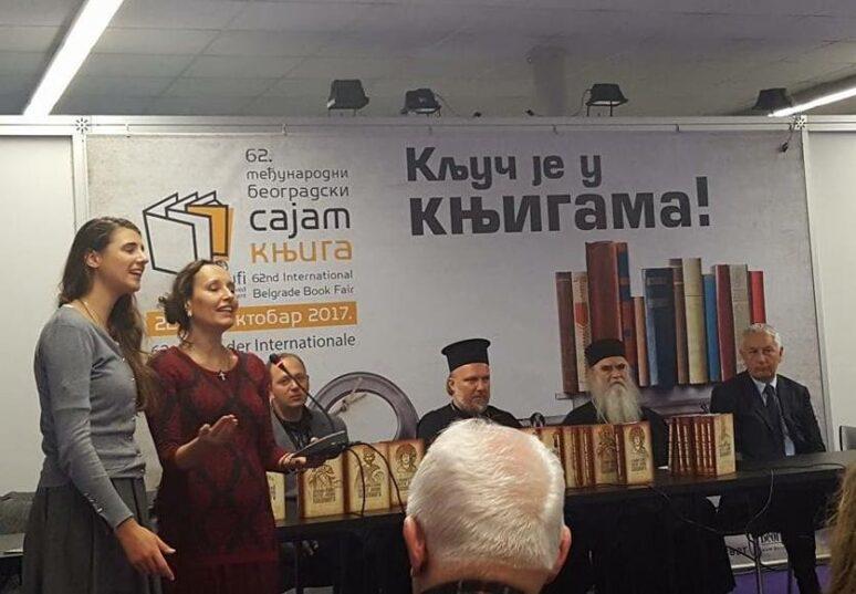 Svetigora Na Sajmu Knjiga U Beogradu