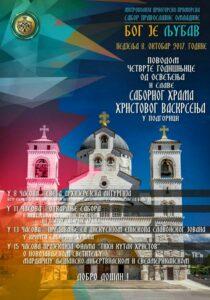 Cetvrta godisnjica Hrama u Podgorici
