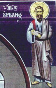 Свети апостоли Стахије, Амплије, Урван и други