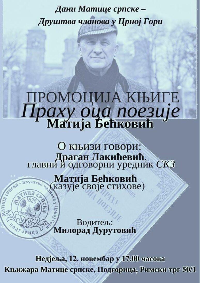 """Промоција књиге """"Праху оца поезије""""Матије Бећковића"""