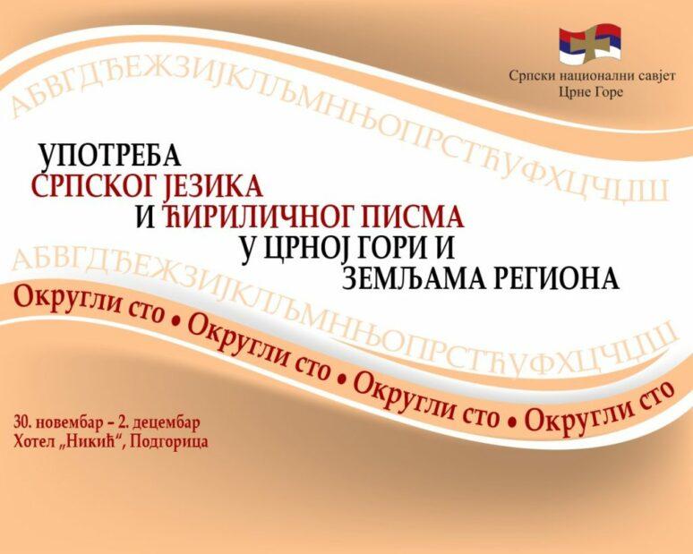 Српски језик и употреба ћириличног писма