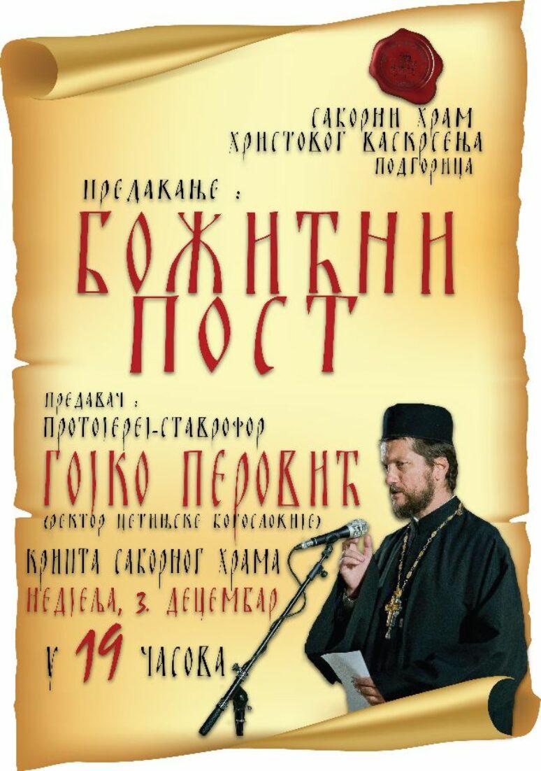 Предавање у Саборном Храму Христовог Васксења у Подгорици