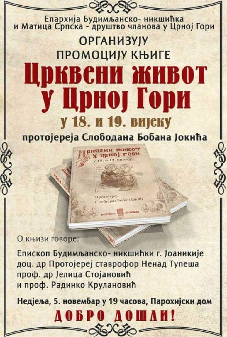 Најава: Промоција књиге Црквени живот у Црној Гори у 18. и 19. вијеку.