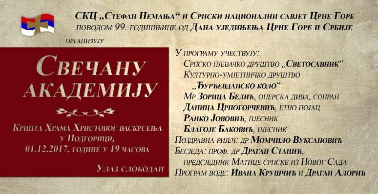 Pozivnica Svecana Akademija Podgoricka Skupstina