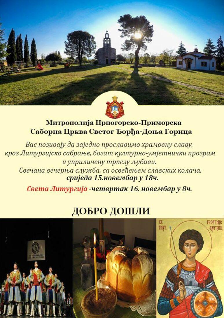 Слава Саборне Цркве Светог Ђорђа у Доњој Горици
