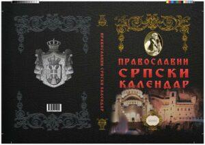 Српски православни календар