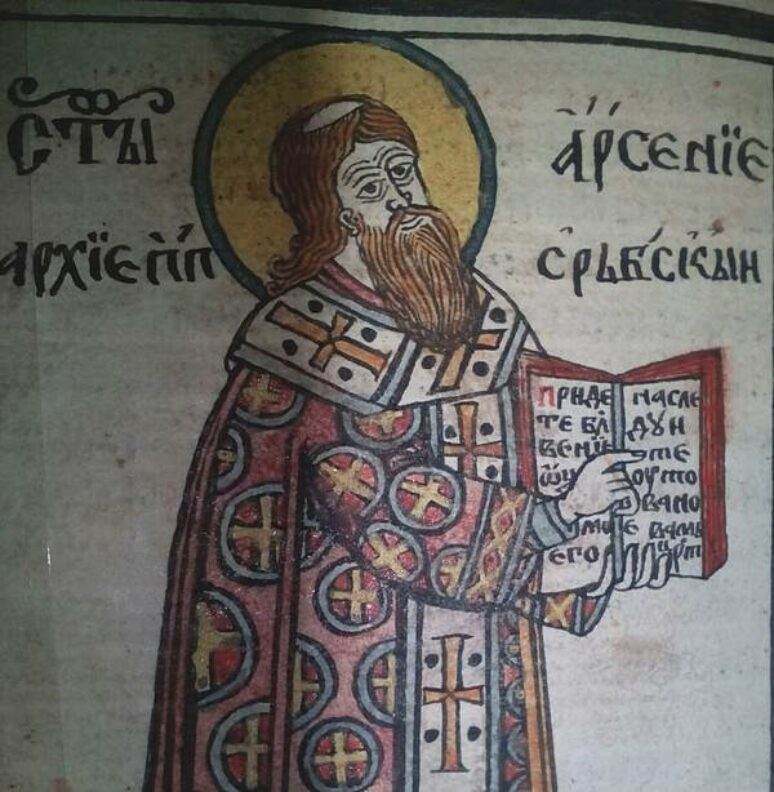Sveti Arsenije Sremac