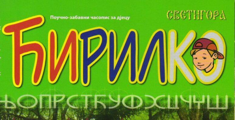 Дистрибутери Светигориних издања за Републику Српску и БиХ