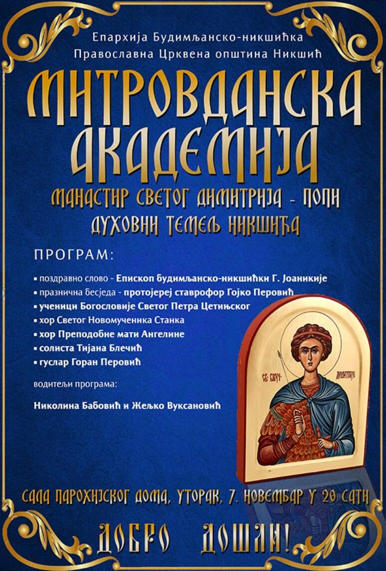 Najava Za Mitrovdansku Akademiju