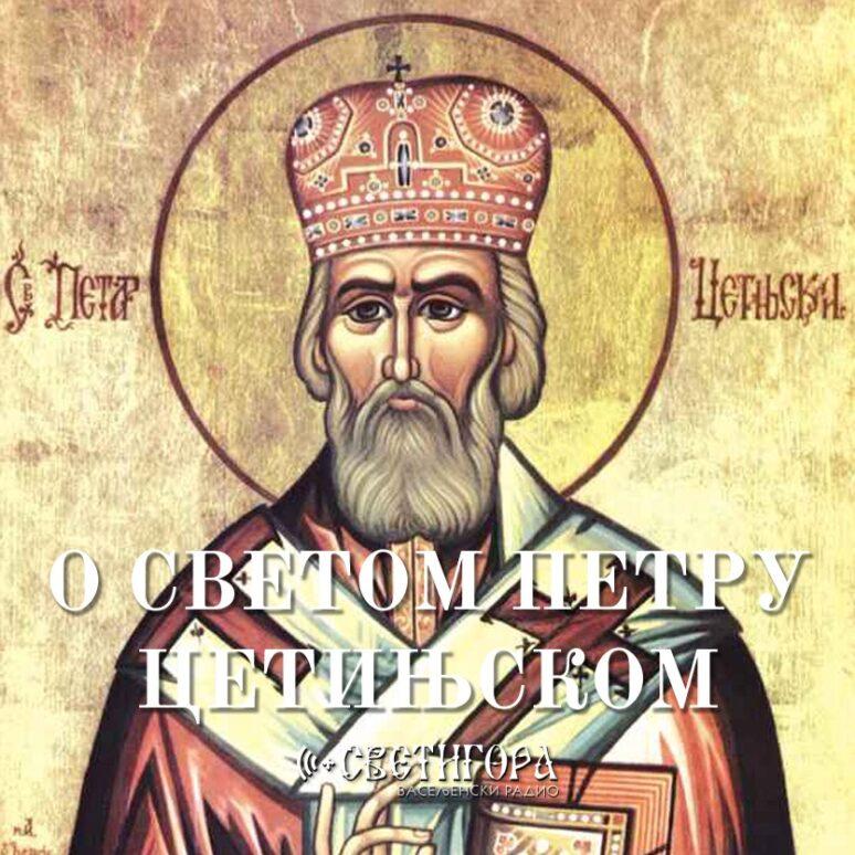O Svetom Petru Cetinjskom