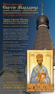 Прва прослава Светог Мардарија у Русији