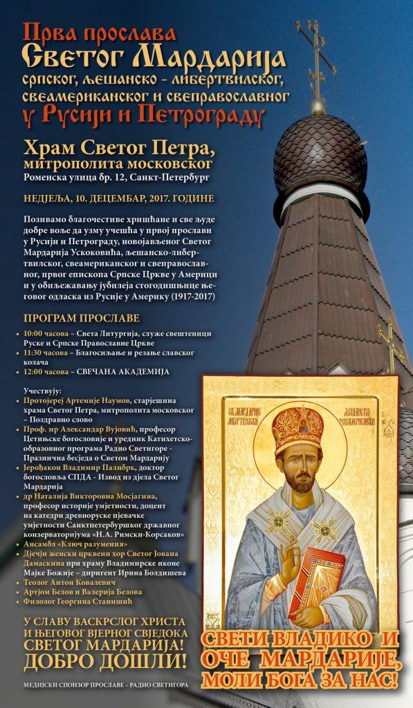 Prva proslava Svetog Mardarija u Rusiji