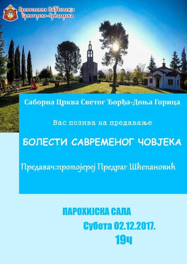 Предавање у Доњој Горици
