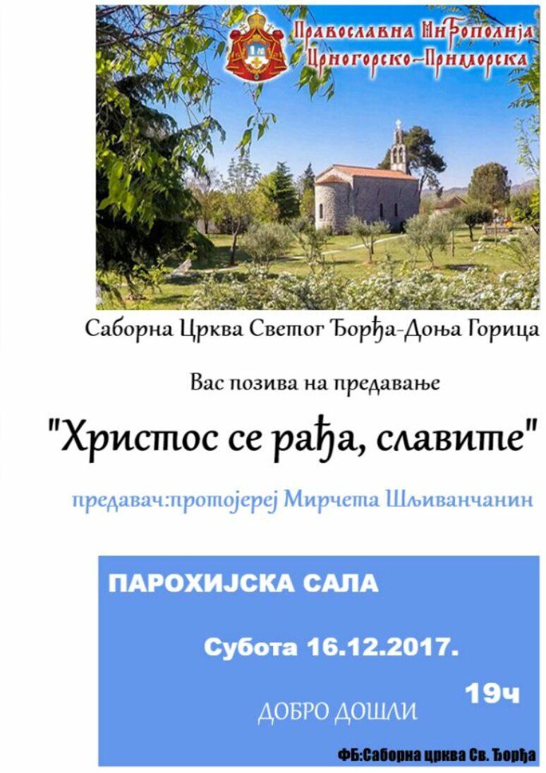 Предавање протојереја Мирчете Шљиванчанина у Доњој Горици