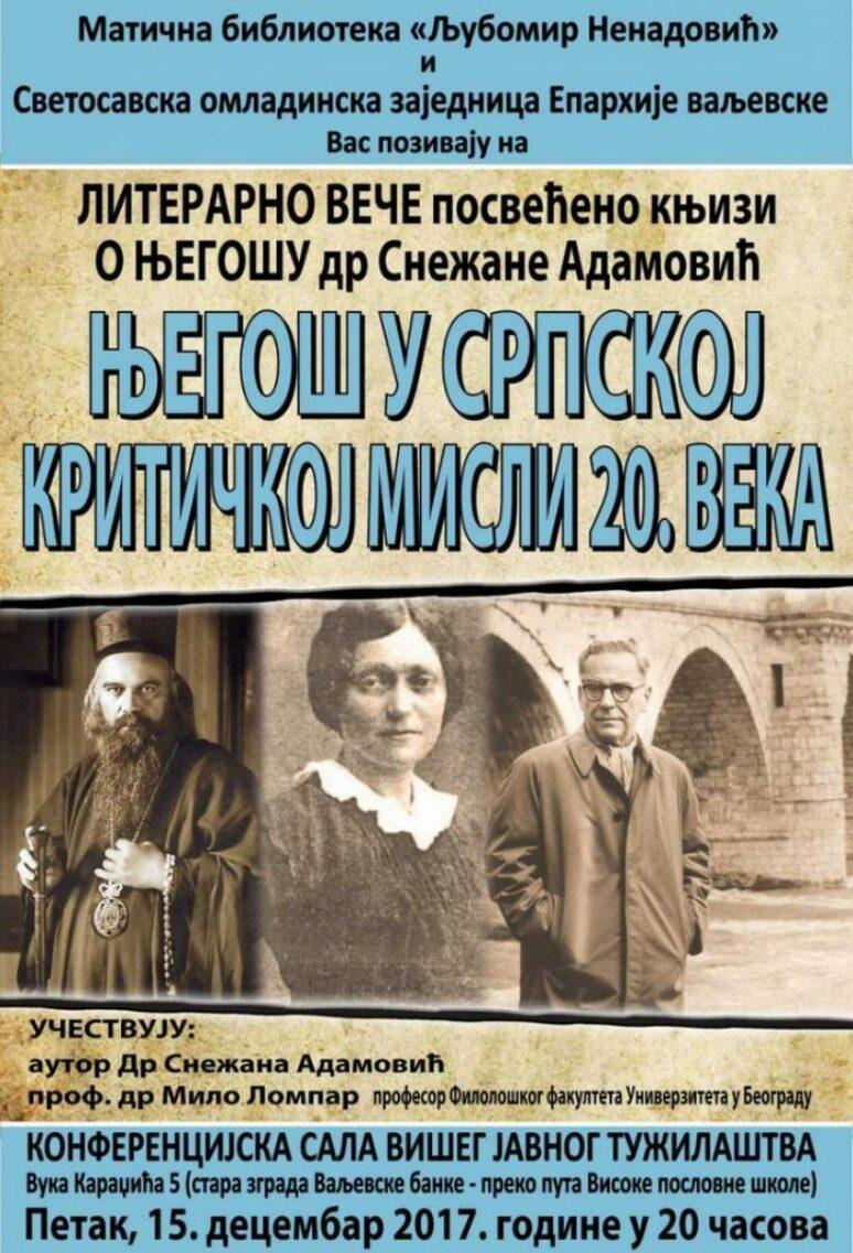 Његош у српској критичкој мисли 20. века