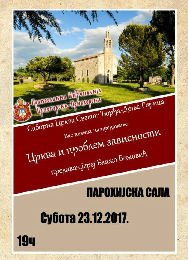 Плакат предавања