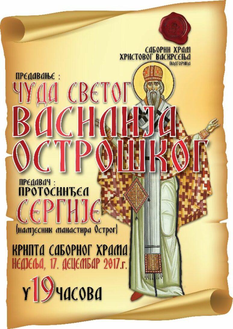 Предавање о чудима Светог Василија Острошког