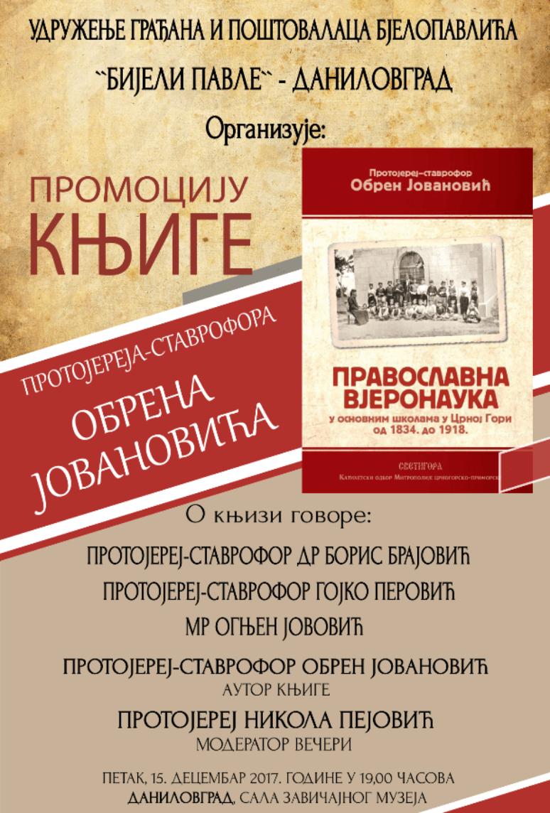 Промоција Даниловград