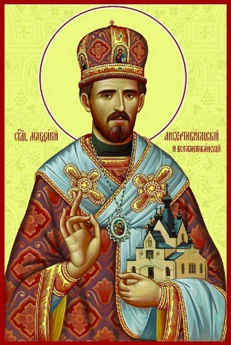 St Mardarije