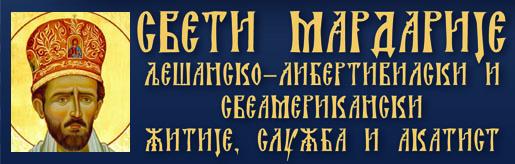 Свети Мардарије Ускоковић