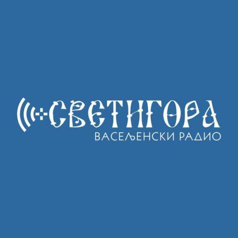 Svetigora Logo
