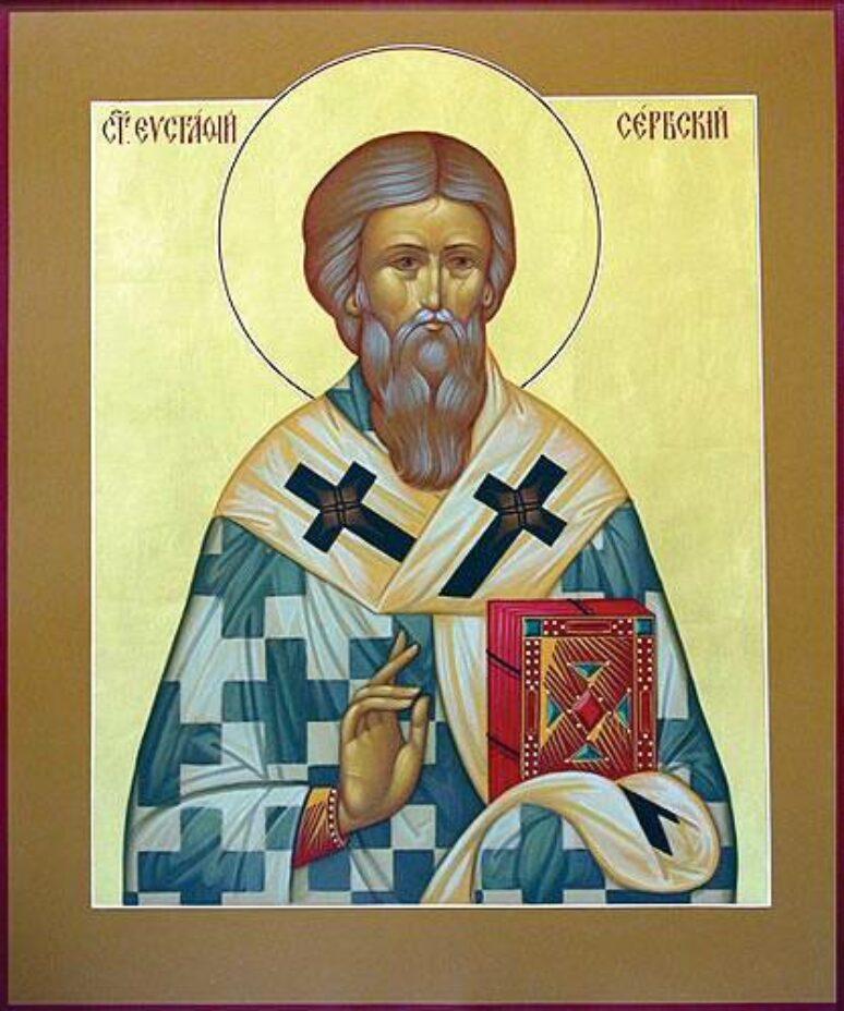 Свети Јевстатије Српски