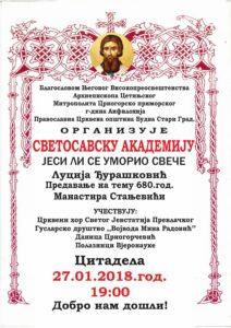 Svetosavska Akademija Crkva Svete Trojice