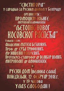 Plakat Promocija Ruski Dom