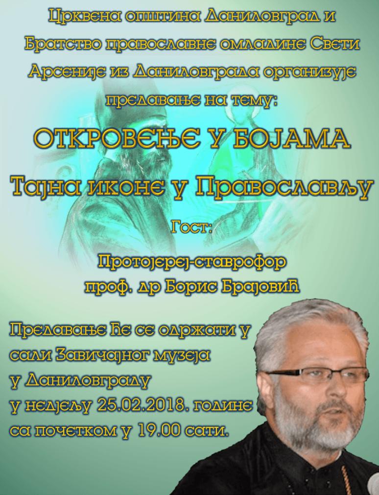 Predavanje O.boris Brajovic