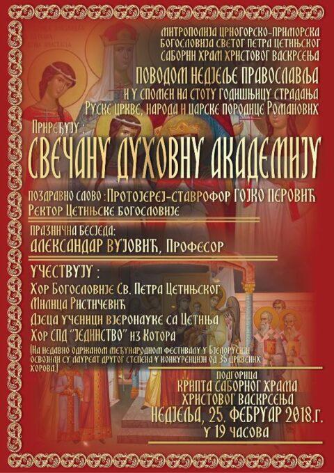 Svecana Akademija Bogoslovija