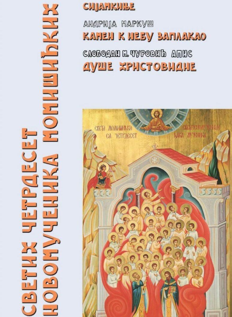 Svetih 40 Novomucenika