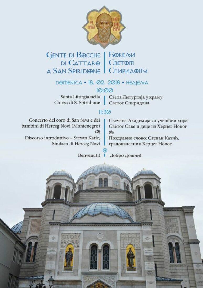Sveti Spiridon Plakat